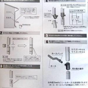 s-【DIY】雨水タンクを設置しました【節約・エコロジー】03