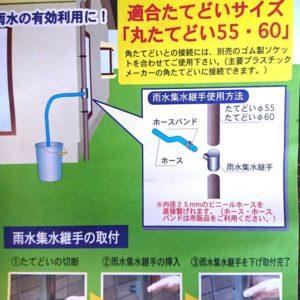 s-【DIY】雨水タンクを設置しました【節約・エコロジー】04
